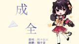 成全【A站独家】(希濑生日快乐!)