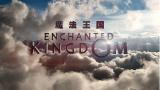 【纪录片】魔法王国【1080p】【双语特效字幕】【纪录片之家爱自然】