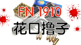 【五七工厂】花口撸子FN1910 (一)终极暗杀利器