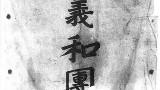 【凤凰大视野】国难1900:义和团事件始末(四)