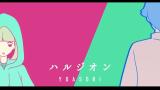 ハルジオン(cover)/ 相沢