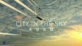 【纪录片】天空之城 第一集 出发【双语特效字幕】【纪录片之家字幕组】
