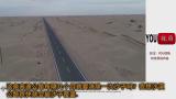 老外看中国修建沙漠公路 外国网友 :难道是钱多?