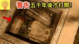 科學家在地下發現了神秘時間膠囊!