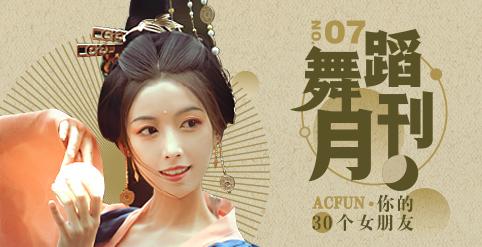 【AcFun舞蹈月刊】2021年 第七期
