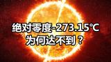 极限低温是多少? 人类能造出5.5万亿℃高温, 为何达不到-273.15℃