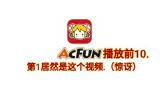 【排行榜】A站(AcFun)播放前10视频,排名第1居然是......へ(吃゜∇、°精)へ