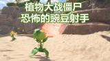 植物大战僵尸:颤抖吧!无助小僵尸们,恐怖的豌豆射手来啦