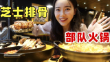 妹子花129元吃芝士排骨套餐, 炸鸡 部队火锅 韩式炸酱面 太过瘾!