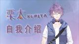 【自我介绍】栗太Kurita前来报到!
