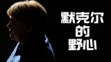 执掌德国15年, 全世界最有权势的女人: 默克尔【历史调研室07】