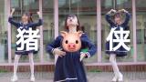 【WUCG线上赛】我 拍了拍 自己的小肚皮【猪猪侠】