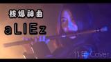 【竹笛】气声吹奏的核爆神曲《aLIEz》你听过吗?现场演奏版混剪 泽野弘之