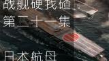 【战舰硬找碴】第二十一集 日本航母