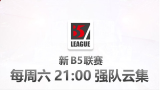 【B5CSGO联赛】AECLAN VS TalonEsports 12月16日