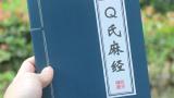 【QYQX】秋氏麻经之小骨英雄传