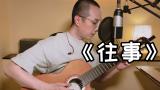 《往事》-低音赵鹏
