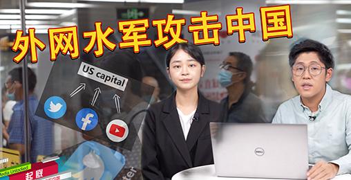 【中国日报】看外网机器人水军如何造谣中国