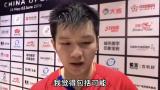 樊振东谈负于马龙:你们觉得能赢他的尽管上!