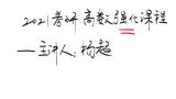 2021杨超考研数学强化班