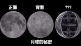 人类为什么永远看不到月球的背面?月球背后隐藏的惊人真相