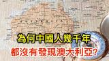 明明就在東南亞旁邊,為何中國人幾千年都沒有發現澳大利亞?