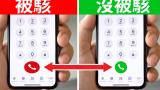 你的手机被控制的10个明显迹象