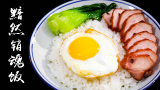 【还原神厨】食神-黯然销魂饭(为什么我的眼里常含泪水 )