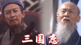 【丞相司徒】三国恋