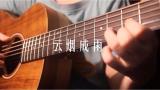 云烟成雨(cover房东的猫)吉他弹唱