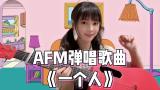 深圳AFM很开心!录了吉他弹唱《一个人》【ʚ二七梦ɞ独家】