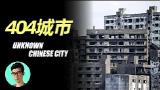 中国有一座无人敢提及的城市,沒有名称,只有一個代号叫404
