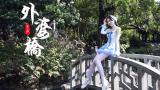 【紫苏】❀外婆桥❀竖屏近距离体验!(CCG舞蹈大赛)