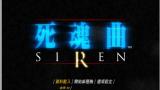 PS2《死魂曲1 中文版》平民全收集剧情通关流程第二期