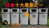 日本十大悬案之一,高富帅惨遭杀害并丢进垃圾桶,凶手至今未抓获