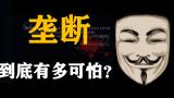 监视资本主义:科技带来的不是自由而是监狱【互联网资本(下)】