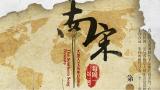 【HD 1080P】《南宋》大型历史人文纪录片 第二集:临安梦华
