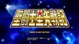 PS3 - 圣斗士星矢战记(黄金十二宫篇剧情流程)