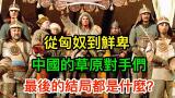 從匈奴到鮮卑,中國古代那麼多遊牧民族,最後的結局都是什麼?