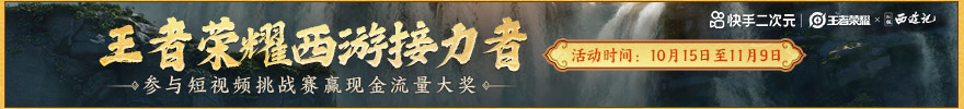 王者荣耀西游接力者短视频征稿活动