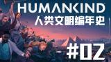 【独家】首战告捷!收获首个附庸国!4X文明类新作《Humankind》抢先试玩!#02【QPC】