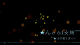 【杏Kyou&杯面君】坏女孩by﹌★`ホ不鬭7杏╳灬