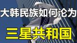 它富可敌国,一个企业撑起了韩国的GDP,三星是有多NB(上)