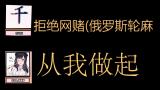两代麻神!卧龙凤雏同台竞技出演《拒绝网赌大型宣传片》!