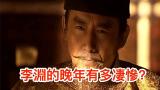 """玄武門之變後,""""太上皇""""李淵的下場有多凄慘,你知道嗎?"""