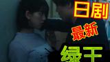 [日剧]心机女主,心疼男主!一秒钟            被背叛的田川的忧郁