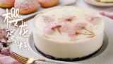 无烤箱无裱花,做出最美的【樱花镜面水晶蛋糕】