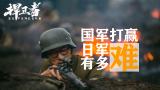 解读抗日军事电影《捍卫者》:为什么当年的国军很难打赢日军?
