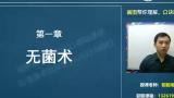 21昭昭外科学 考研精讲(全) 执业医师理论基础