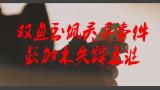 中国十大灵异事件,双鱼玉佩灵异事件